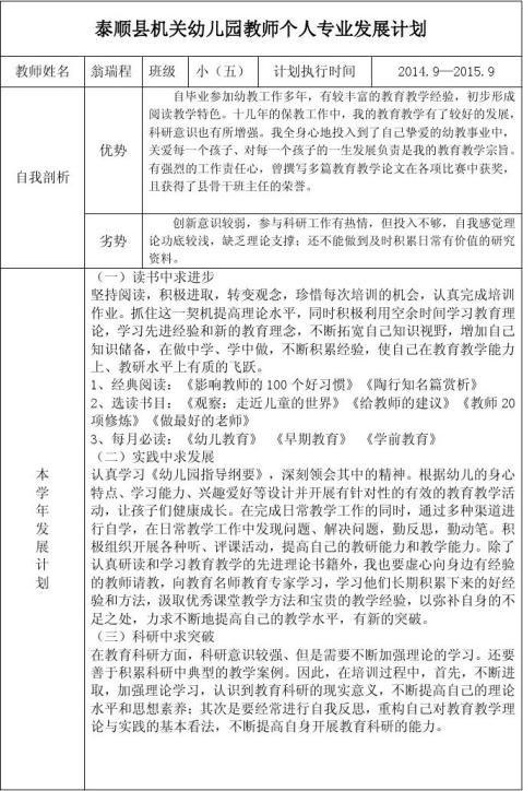 20xx年教师个人专业发展计划范本1
