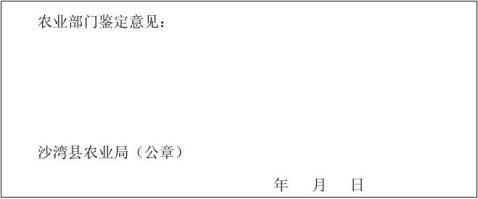 06大泉乡三道沟村创建地区级生态村申请报告