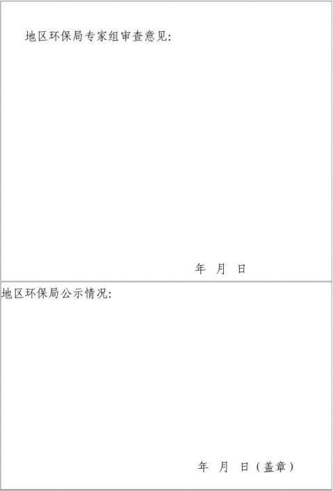 05大泉乡大泉村创建地区级生态村申请报告