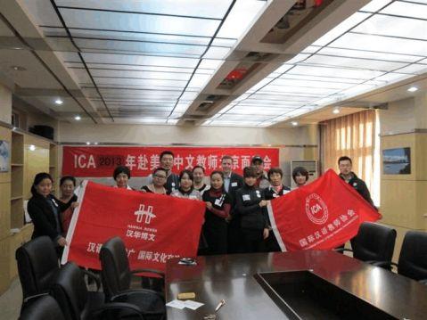 ICA国际对外汉语教师我去美国教汉语