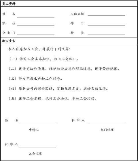 加入工会申请表