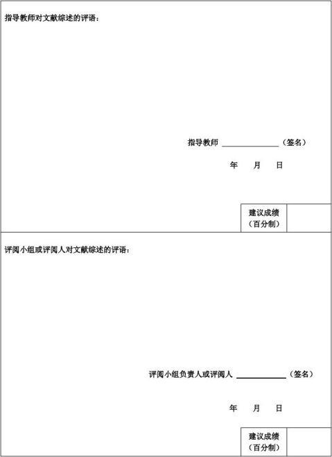 4文献综述模板格式及要求