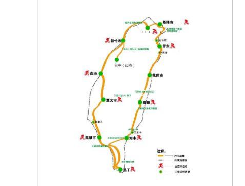 单车旅行计划书