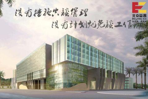 北京益置喜报中标燕都新城商务大厦装修工程