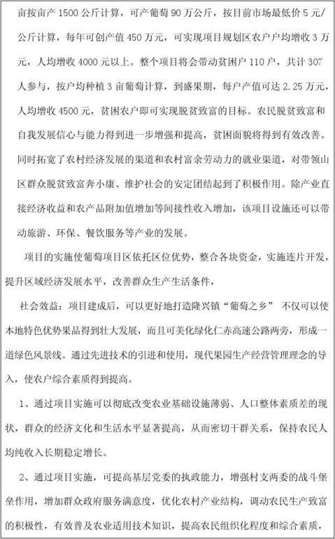 20xx年遵义市农业产业化习水县隆兴镇葡萄种植基地土地流转扶持项目申报书