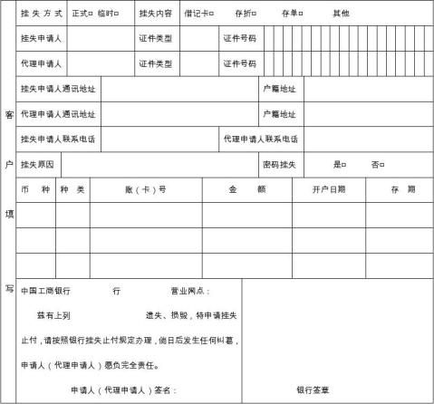 个人客户挂失业务申请书