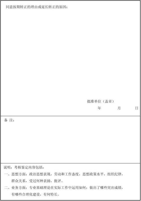 高等学校毕业生见习期考核鉴定表1