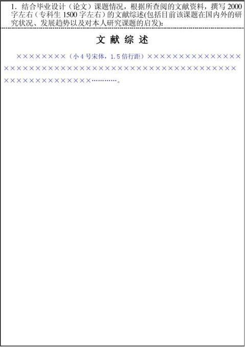 标准格式03毕业设计论文开题报告含文献综述A4样板