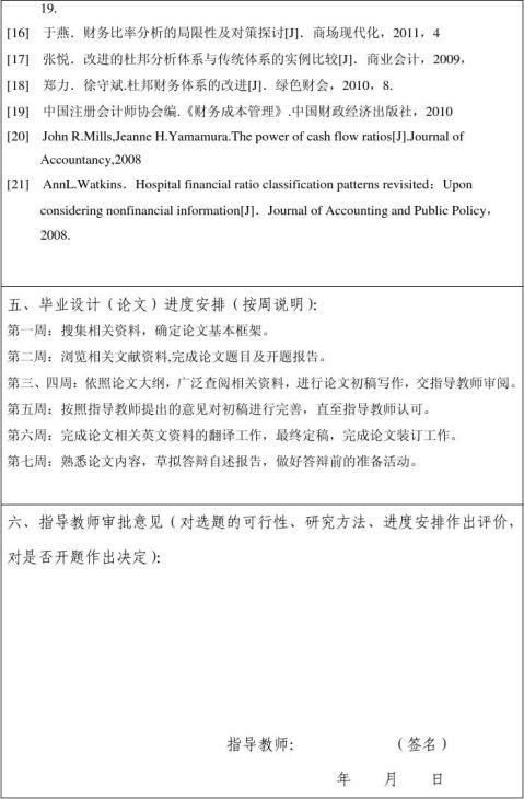 财务会计专业论文浅谈企业财务分析及评价开题报告