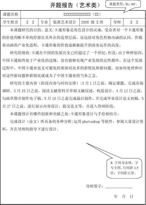 20xx届毕业设计调研报告开题报告任务书范本