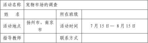 20xx年社会实践个人活动方案设计表
