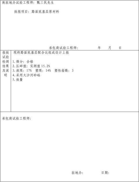 单位工程开工报告