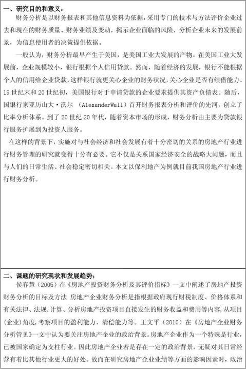 保利地产财务报表分析开题报告