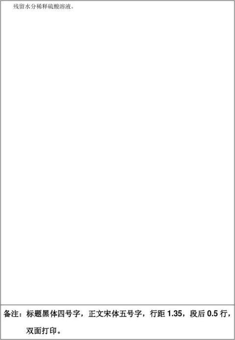 机能实验学实验报告书写格式示例20xx