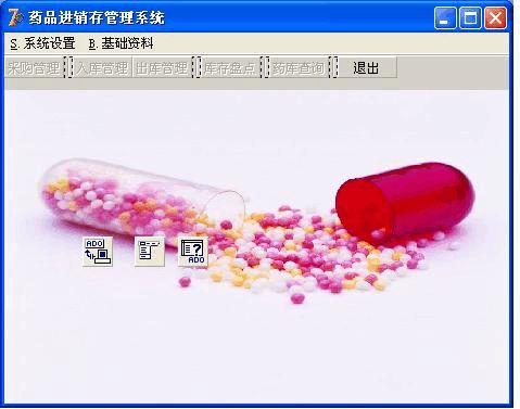 社区医院药品管理系统设计与实现