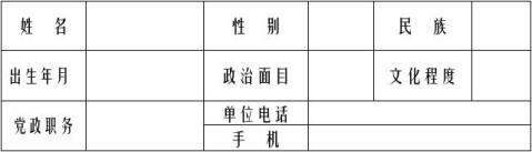 基层工会换届选举报告参考范文