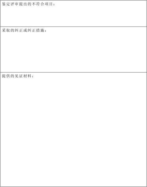 整改报告格式