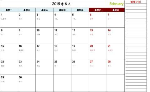 20xx年日历记事可打印完美版年历月历月计划