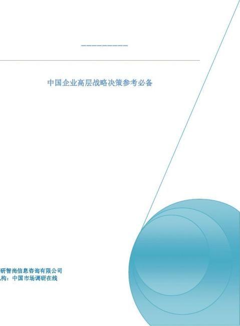 20xx20xx年中国互联网金融对银行业的冲击挑战及应对策略研究咨询报告