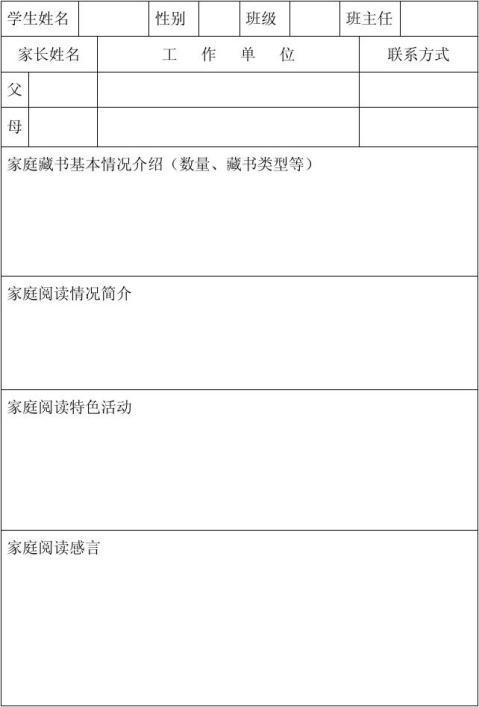 20xx第一学期中国轻纺城小学书香家庭评比条件
