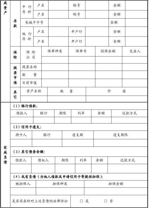 Aa01一手房屋贷款申请表