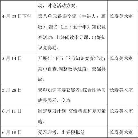 一年级语文教研组活动计划杭州市长寿桥小学