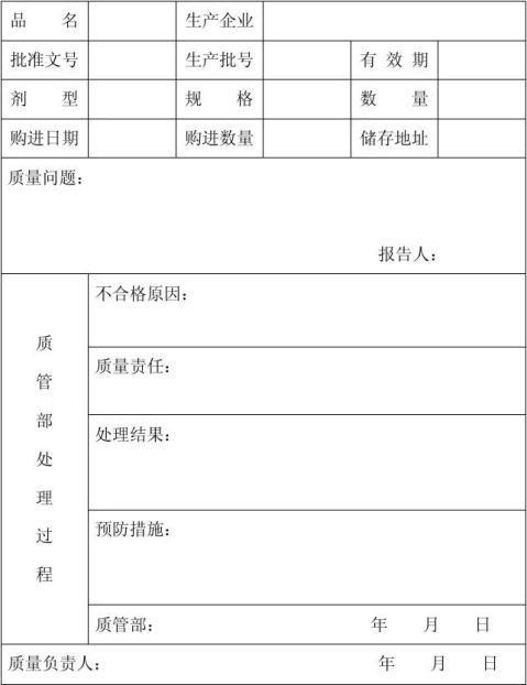 药品质量问题处理报告单