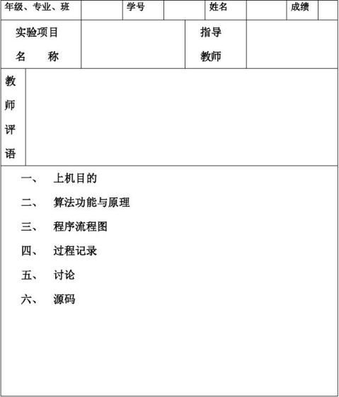 昆工电力系统计算机辅助分析上机实验指导书