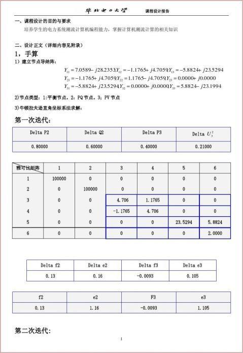 华电潮流上机课程设计报告1