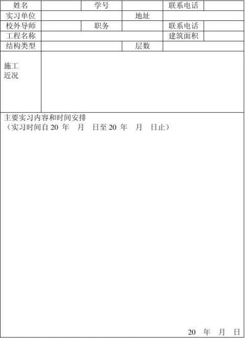 工管专业生产实习指导书20xx