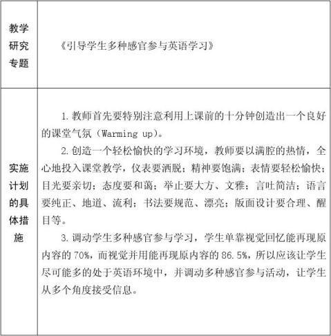 北京版一年级英语教学计划20xx9