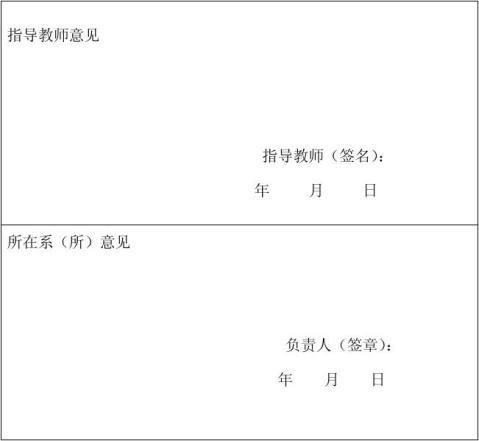 经济学本科毕业论文开题报告详细文本3