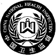 公共场所卫生许可证申请书