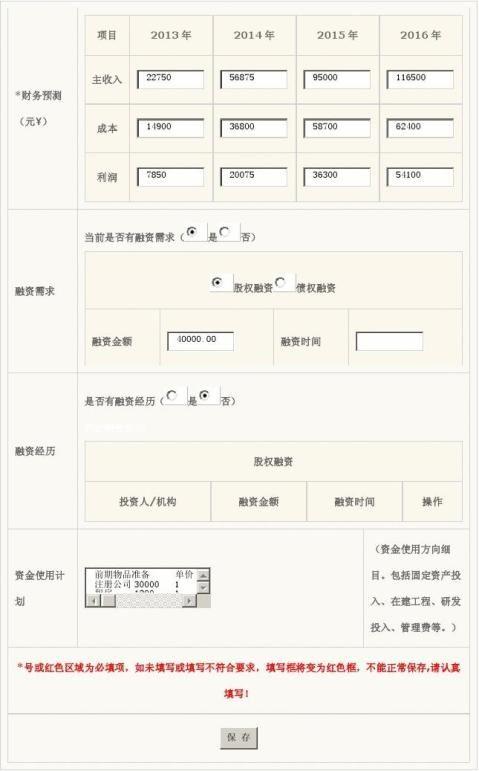 中国创新创业大赛策划书