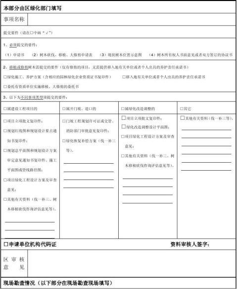 南京市城市树木砍伐移植大修剪申请表