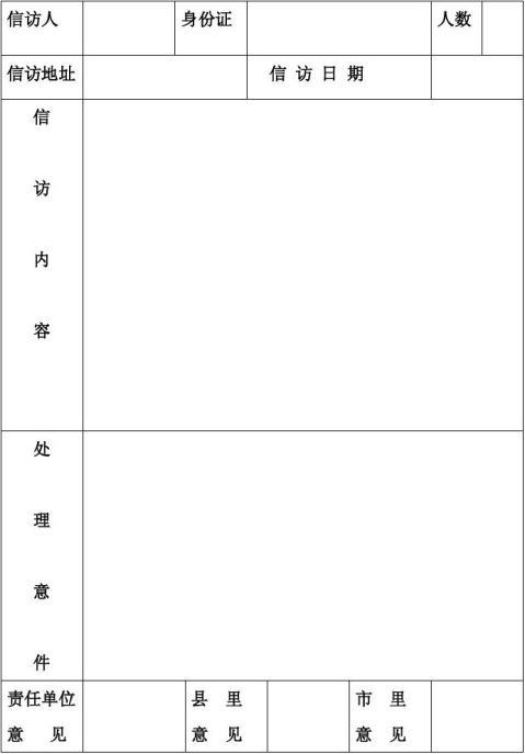 网上件信访案件结案报告单