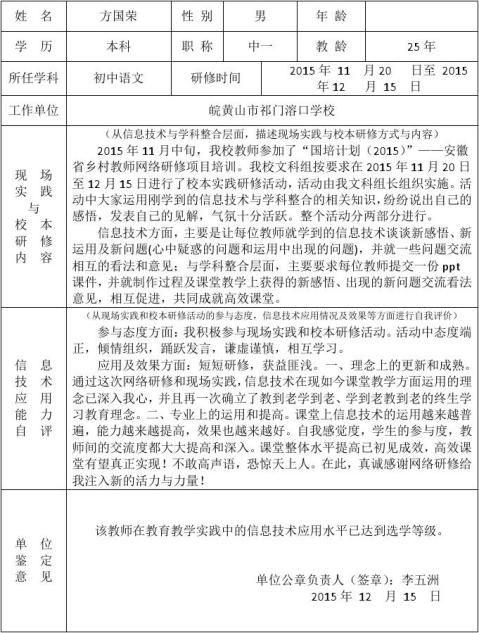 国培计划成绩鉴定表乡村教师