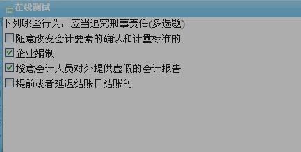 20xx福建会计继续教育企业财务会计报告条例课堂练习
