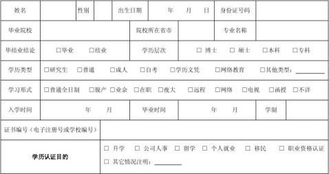 中国高等教育学历认证申请表doc