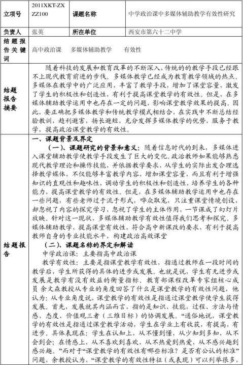 西安市基础教育小课题研究结题报告