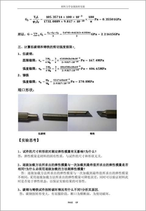 材料力学金属扭转实验报告