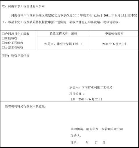 单位工程验收申请报告
