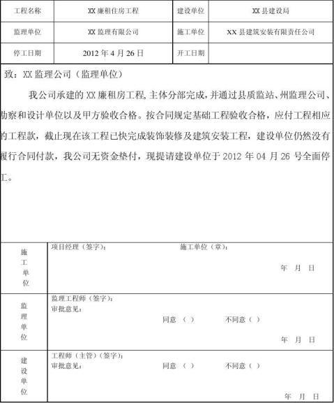 建筑工程停工报告