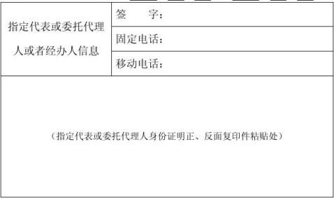 公司注销登记申请书