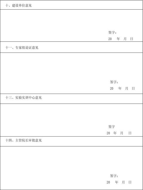 电子设计创新实验室建设计划任务书