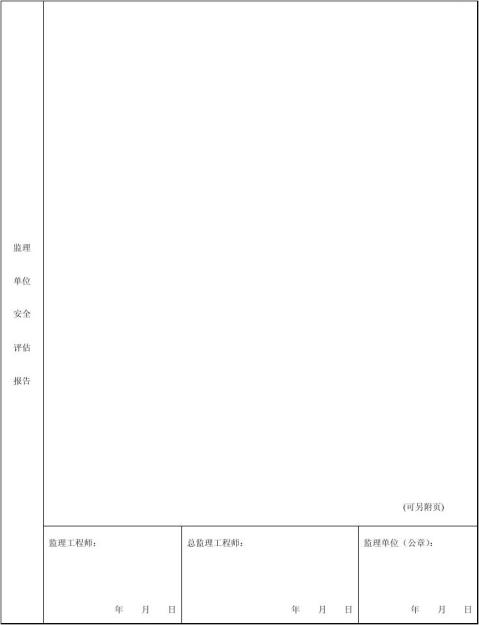 建设工程施工安全标准化管理资料10安全评估报告1
