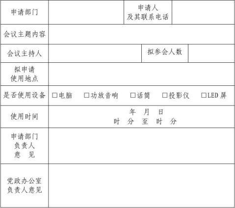 会议室学时报告厅及教室使用申请表
