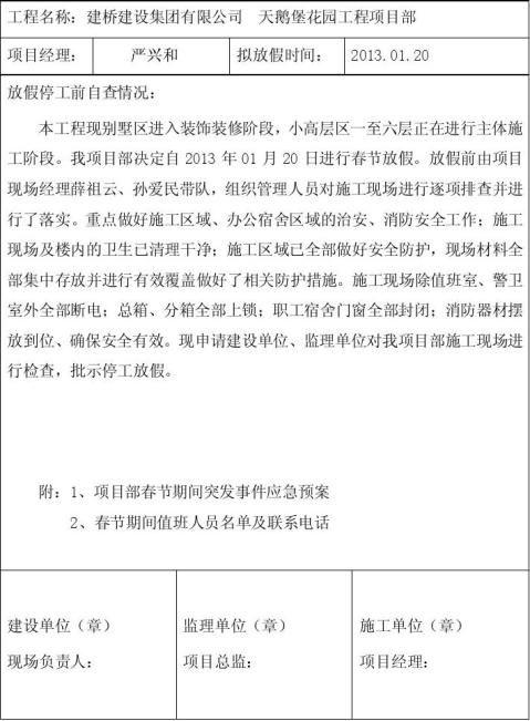 春节放假停工报告