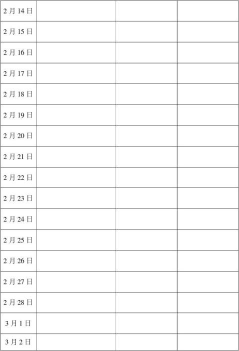 寒假体育锻炼活动记录表