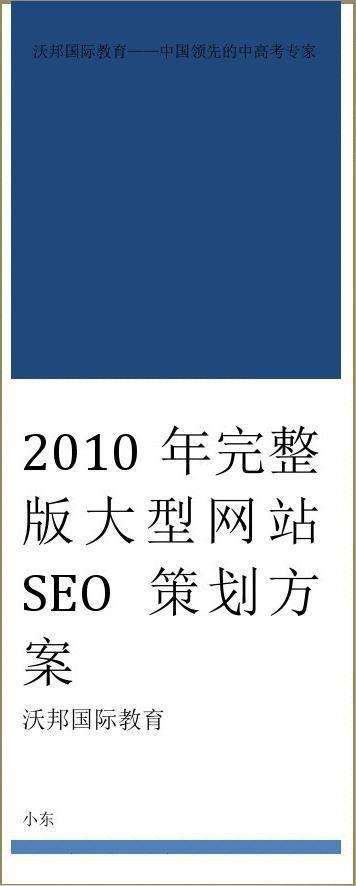 教育培训类网站SEO策划方案